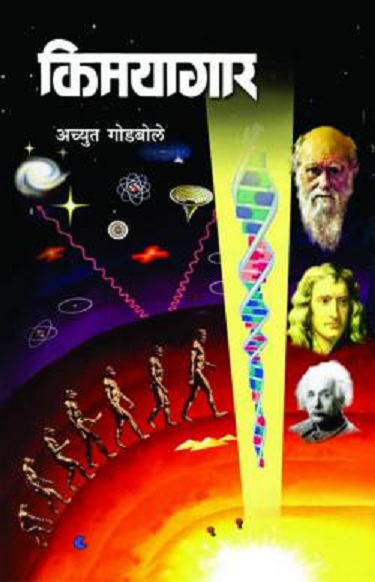 Kimayagar Book Written by Achyut Godbole