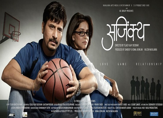 Marathi Movie Ajinkya
