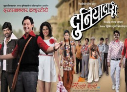 marathi movie duniyadari review
