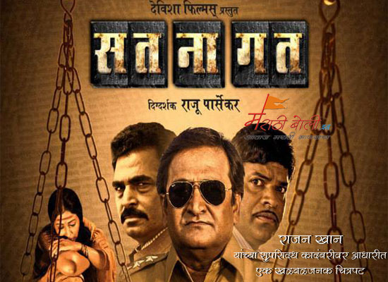 Marathi Movie Sat Na Gat Review