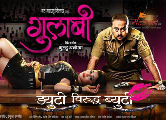 Marathi-Movie-gulabi