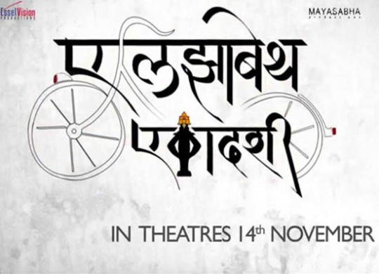 marathi-movie-elizabeth-ekadashi