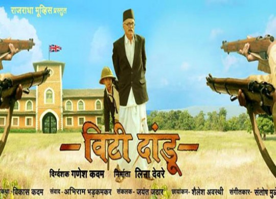 viti-dandu-marathi-movie