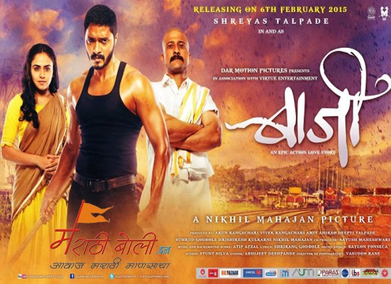 baji-marathi-movie-review