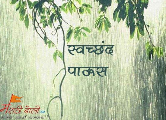 marathi rain poem Archives - marathiboli in