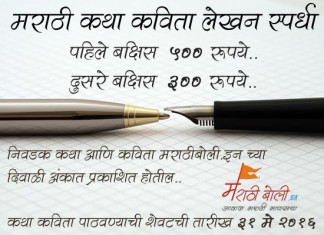 Marathi-writing-competition