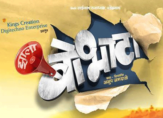 Zala-Bobhata-Marathi-Movie
