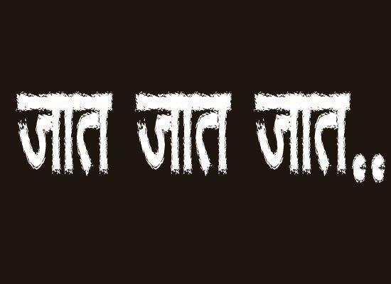 Marathi-Kavita-Jaat-Kaat-Jaat